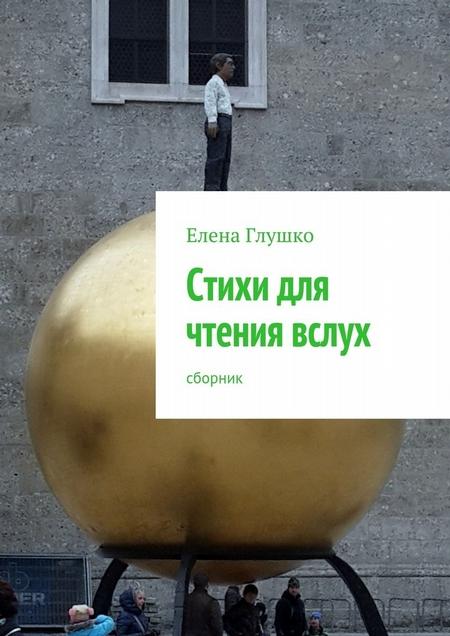 Стихи для чтения вслух. сборник