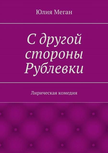 Сдругой стороны Рублевки. Лирическая комедия