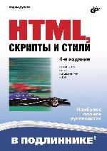 HTML, скрипты и стили (4-е издание)
