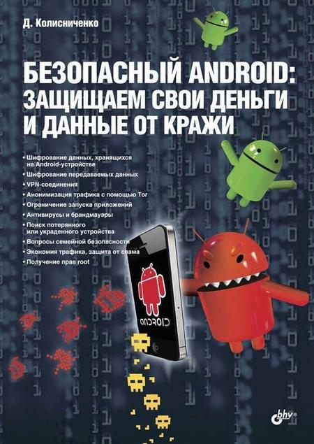 Безопасный Android: защищаем свои деньги и данные от кражи (pdf+epub)