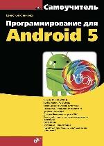 Программирование для Android 5