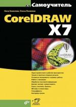 CorelDRAW X7 (pdf+epub)