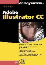 Самоучитель Adobe Illustrator CC (pdf+epub)