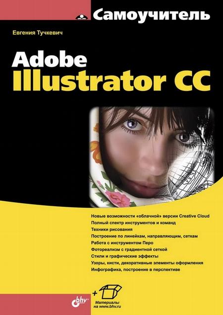 Самоучитель Adobe Illustrator CC (pdf+epub)