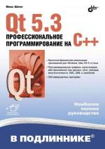 Qt 5.3. Профессиональное программирование на C++