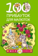 100 прибауток для малюток