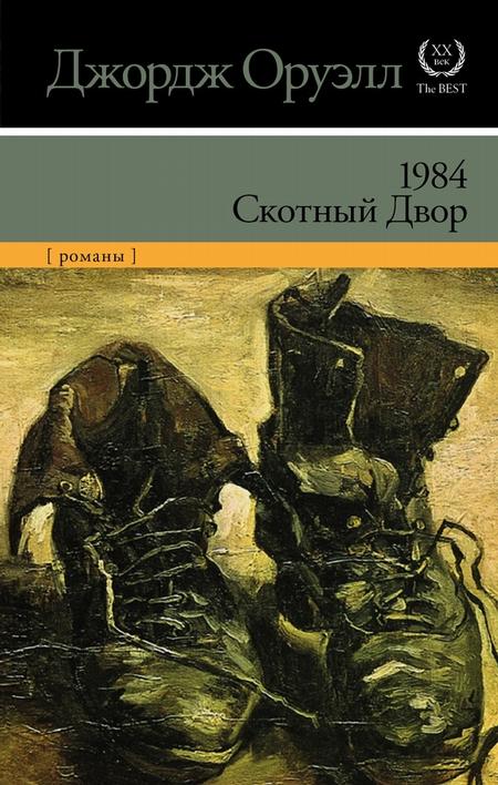 1984. Скотный двор (сборник)