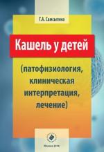 Кашель у детей (патофизиология, клиническая интерпретация, лечение)