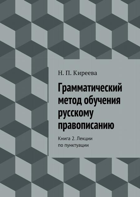 Грамматический метод обучения русскому правописанию. Книга 2. Лекции попунктуации