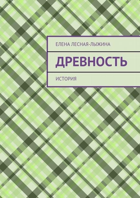 Древность. история