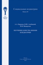 Изучение качества жизни в педиатрии
