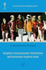 Медико-социальные проблемы воспитания подростков. Монография