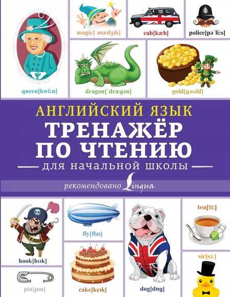 Английский язык. Тренажёр по чтению для начальной школы