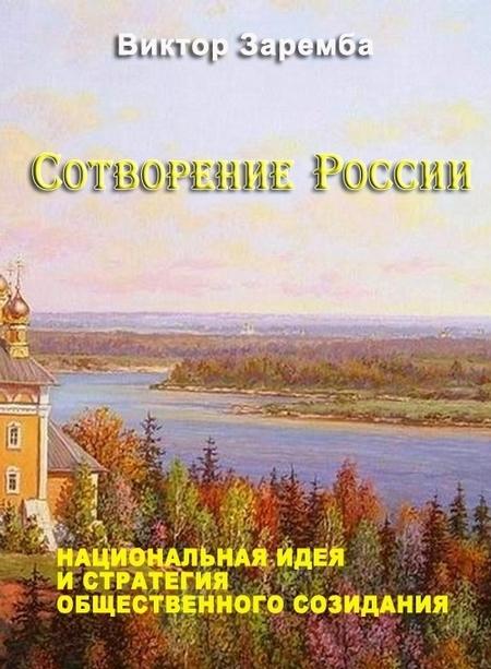 Сотворение России. Национальная идея и стратегия общественного созидания