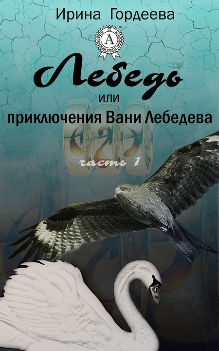 Лебедь или приключения Вани Лебедева. Часть первая