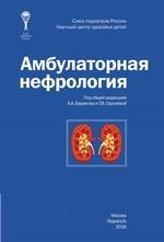 Амбулаторная нефрология