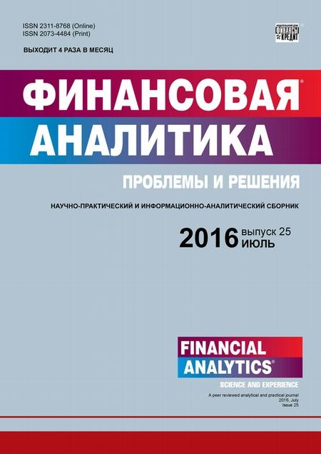 Финансовая аналитика: проблемы и решения № 25 (307) 2016