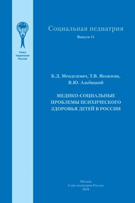 Медико-социальные проблемы психического здоровья детей в России