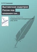 Выставочная индустрия России под влиянием сил конкуренции