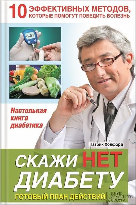 Скажи НЕТ диабету. Готовый план действий