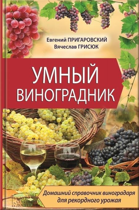 Умный виноградник