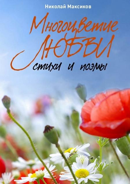Многоцветие любви. Стихи ипоэмы