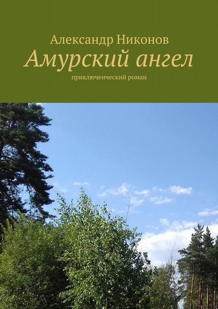 Амурский ангел. приключенческий роман