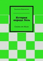 История народаЛель. Сказки отМилы