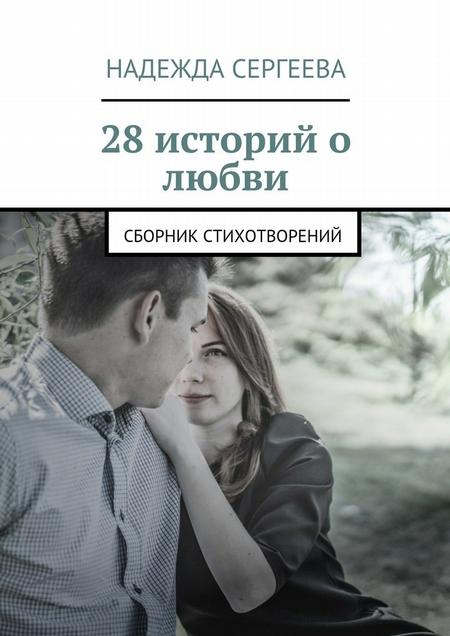 28 историй о любви. Сборник стихотворений