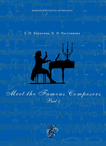 Meet The Famous Composers. Part 1