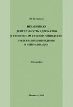 Незаконная деятельность адвокатов в уголовном судопроизводстве, средства предупреждения и нейтрализации