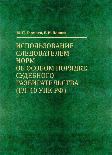 Использование следователем норм об особом порядке судебного разбирательства (гл. 40 УПК РФ)
