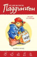Медвежонок Паддингтон спешит на помощь