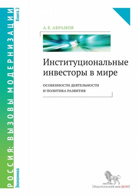 Институциональные инвесторы в мире: особенности деятельности и политика развития. Книга 2