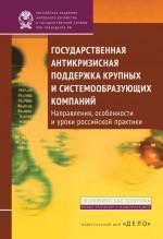 Государственная антикризисная поддержка крупных и системообразующих компаний. Направления, особенности и уроки российской практики