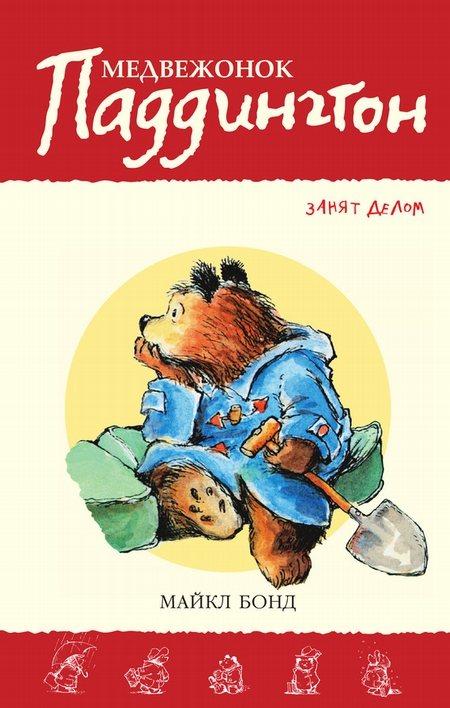 Медвежонок Паддингтон занят делом