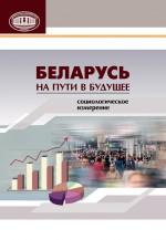 Беларусь на пути в будущее. Социологическое измерение