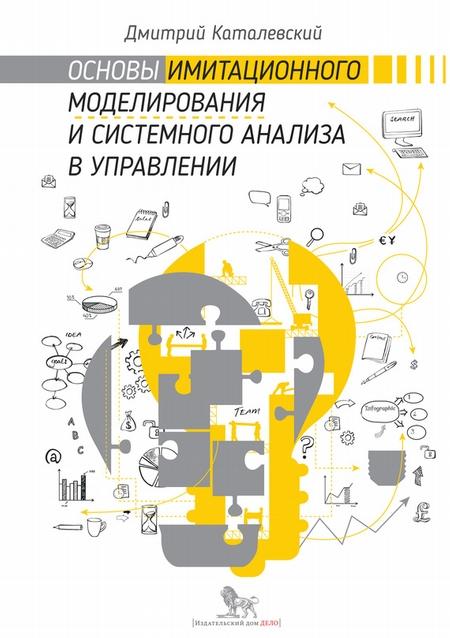 Основы имитационного моделирования и системного анализа в управлении