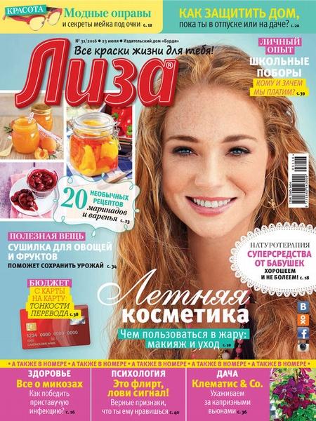 Журнал «Лиза» №31/2016