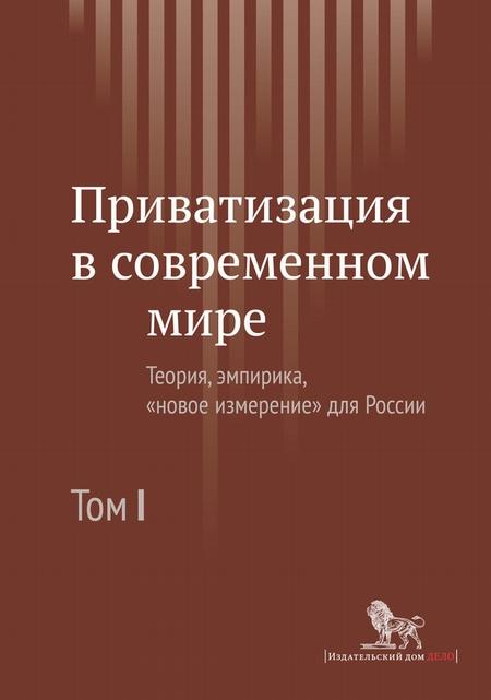 Приватизация в современном мире. Теория, эмпирика, «новое измерение» для России. Том I