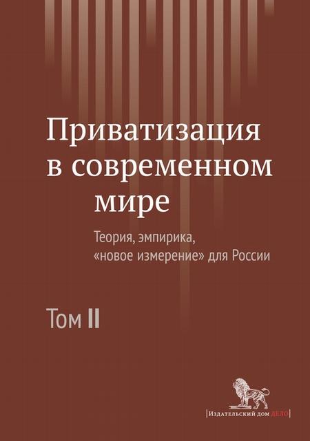 Приватизация в современном мире. Теория, эмпирика, «новое измерение» для России. Том II