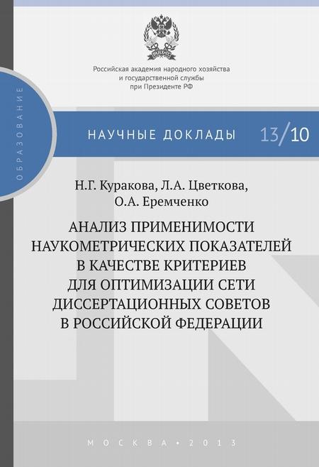 Анализ применимости наукометрических показателей в качестве критериев для оптимизации сети диссертационных советов в Российской Федерации