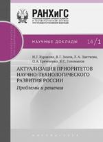 Актуализация приоритетов научно-технологического развития России. Проблемы и решения
