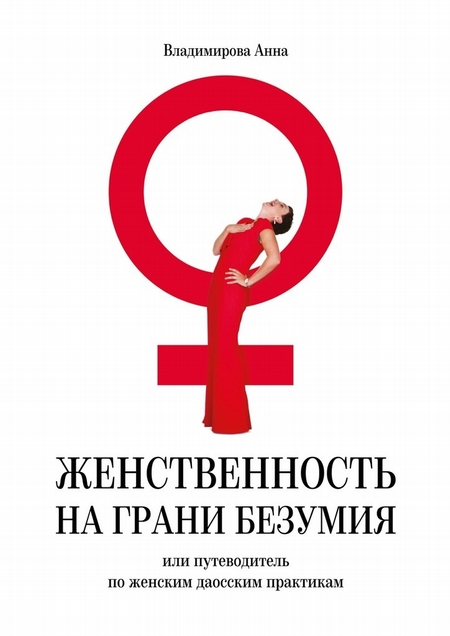 Женственность на грани безумия. или путеводитель по женским даосским практикам