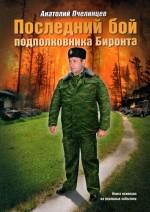 Последний бой подполковника Биронта