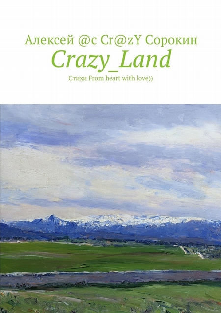 Crazy_Land. Стихи From heart with love))
