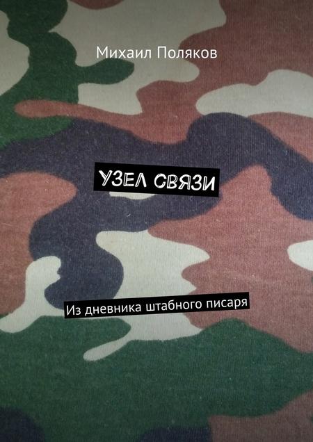 Узел связи. Издневника штабного писаря