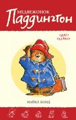 Медвежонок Паддингтон сдаёт экзамен