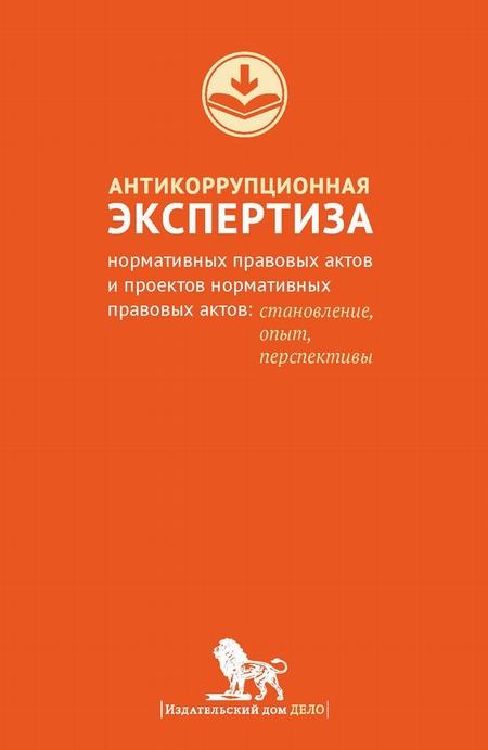 Антикоррупционная экспертиза нормативных правовых актов и проектов нормативных правовых актов. Становление, опыт, перспективы
