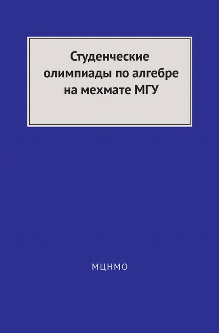 Студенческие олимпиады по алгебре на мехмате МГУ
